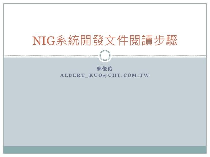 NIG系統開發文件閱讀步驟           郭俊佑  ALBERT_KUO@CHT.COM.TW