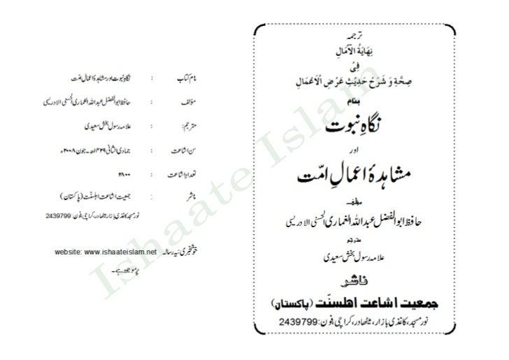 Nigahe nabuwat translation