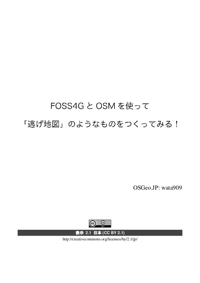 OSGeo.JP: wata909         表示 2.1 日本 (CC BY 2.1)http://creativecommons.org/licenses/by/2.1/jp/