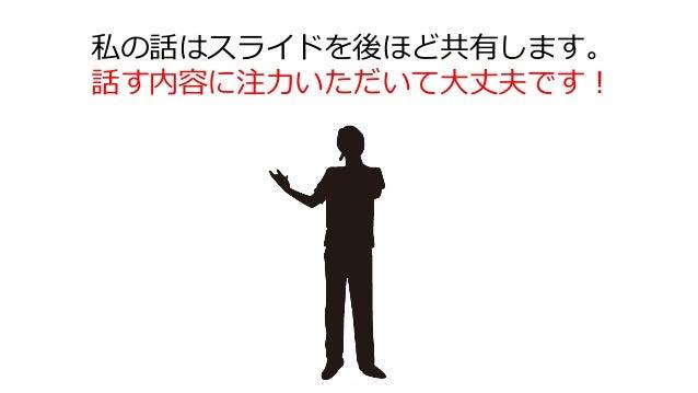 情報共有ツールお悩みNight #1 「情報共有ツール導入することがある私が導入されるときの話(とくに初動面)」 Slide 2