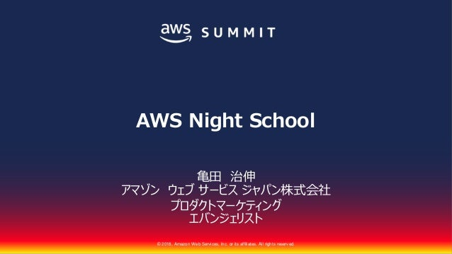 © 2018, Amazon Web Services, Inc. or its affiliates. All rights reserved. 亀田 治伸 アマゾン ウェブ サービス ジャパン株式会社 プロダクトマーケティング エバンジェリ...