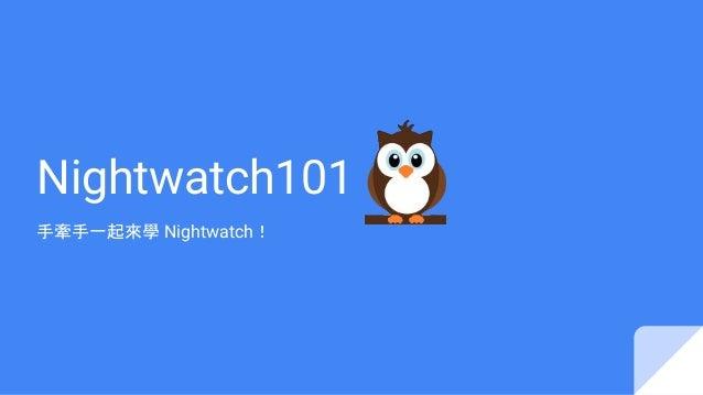 Nightwatch101 手牽手一起來學 Nightwatch!
