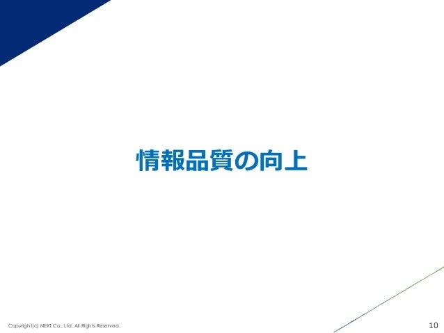情報品質の向上 10Copyright(c) NEXT Co., Ltd. All Rights Reserved.