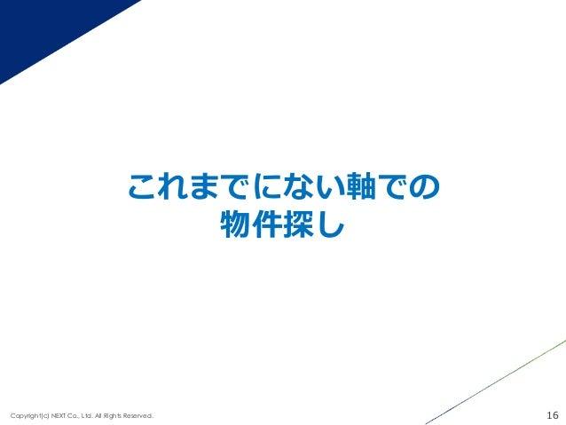 これまでにない軸での 物件探し 16Copyright(c) NEXT Co., Ltd. All Rights Reserved.