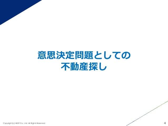 意思決定問題としての 不不動産探し 4Copyright(c) NEXT Co., Ltd. All Rights Reserved.
