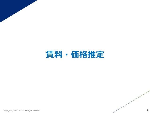賃料料・価格推定 8Copyright(c) NEXT Co., Ltd. All Rights Reserved.