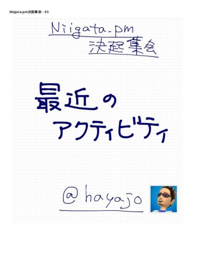 Niigat a.pm決起集会 - 01