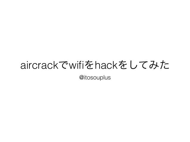 aircrackでwifiをhackをしてみた @itosouplus