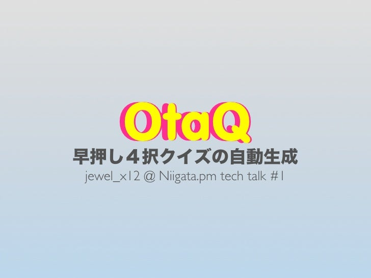 OtaQ     OtaQ早押し4択クイズの自動生成jewel_x12 @ Niigata.pm tech talk #1