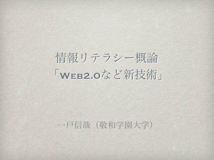 情報リテラシー概論「Web2.0など新技術」 一戸信哉(敬和学園大学)