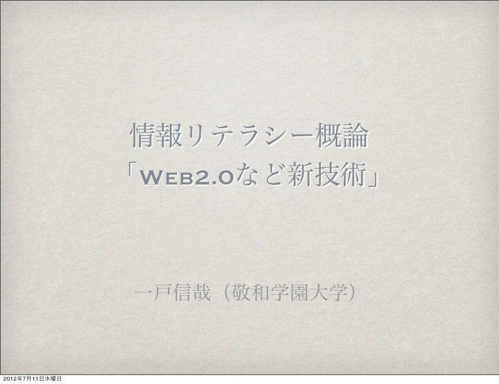 情報リテラシー概論                「Web2.0など新技術」                 一戸信哉(敬和学園大学)2012年7月11日水曜日