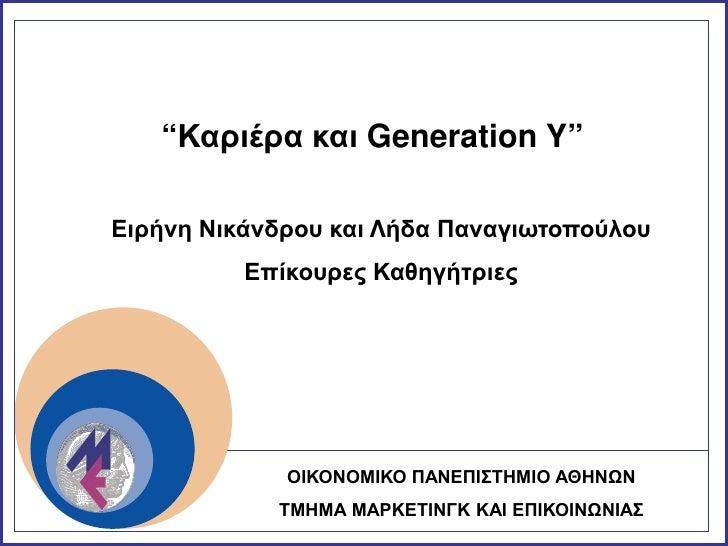 """""""Καριέρα και Generation Y""""Ειρήνη Νικάνδρου και Λήδα Παναγιωτοπούλου          Επίκουρες Καθηγήτριες             ΟΙΚΟΝΟΜΙΚΟ ..."""