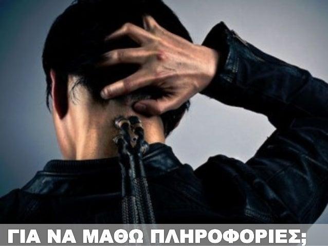ΟΜΑΔΙΚΟ ΣΥΝΕΡΓΑΤΙΚΟ ΠΝΕΥΜΑ