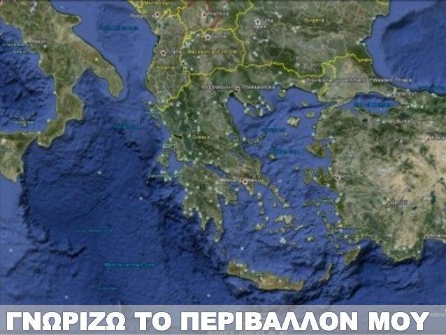 Οι Μελλοντικοί Έλληνες/ίδες..θα έχουν τα προσόντα          για το ριζικά          διαφορετικό            εξωτερικό      πε...