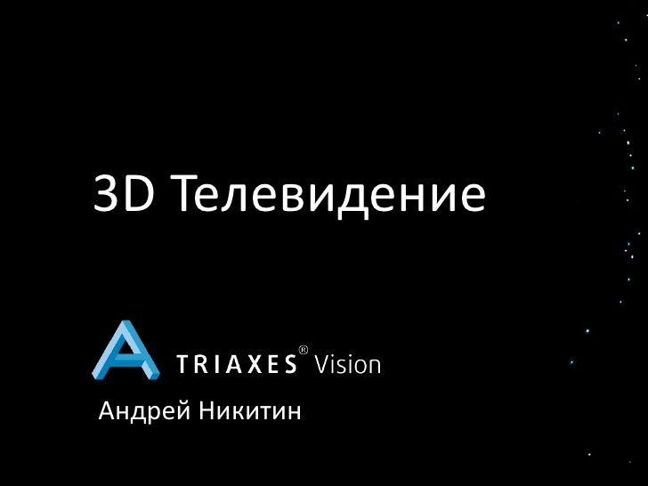 3D ТелевидениеАндрей Никитин