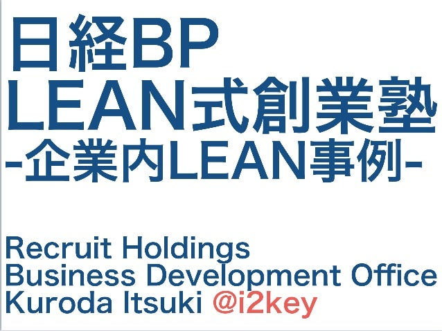 日経BP LEAN式創業塾 -企業内LEAN事例- Recruit Holdings Business Development Office Kuroda Itsuki @i2key