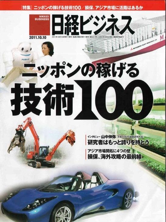 Nikkei business 2010.10.10   ニッポンの稼げる技術100