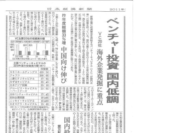 Nikkei news 2011.06.28 ベンチャー投資国内低調