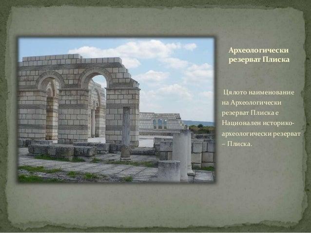 Археологически  резерват ПлискаЦялото наименованиена Археологическирезерват Плиска еНационален историко-археологически рез...