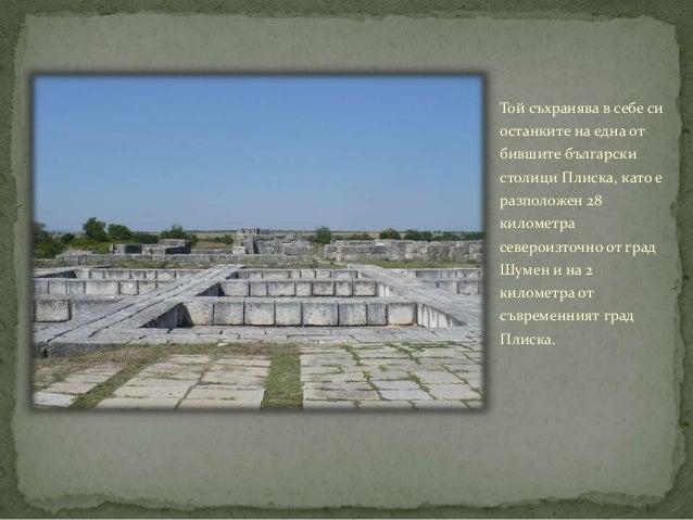 Той съхранява в себе сиостанките на една отбившите българскистолици Плиска, като еразположен 28километрасевероизточно от г...