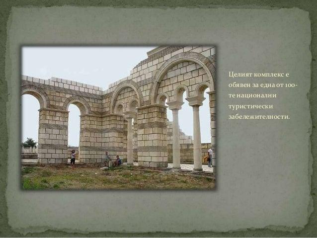 Целият комплекс еобявен за една от 100-те националнитуристическизабележителности.