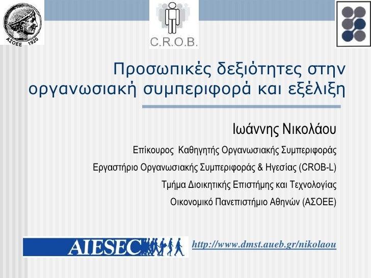 Προσωπικές δεξιότητες στην οργανωσιακή συμπεριφορά και εξέλιξη<br />Ιωάννης Νικολάου<br />Επίκουρος  Καθηγητής Οργανωσιακή...