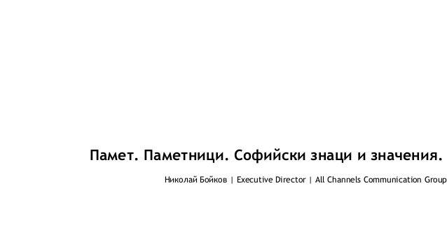 Памет. Паметници. Софийски знаци и значения. Николай Бойков   Executive Director   All Channels Communication Group