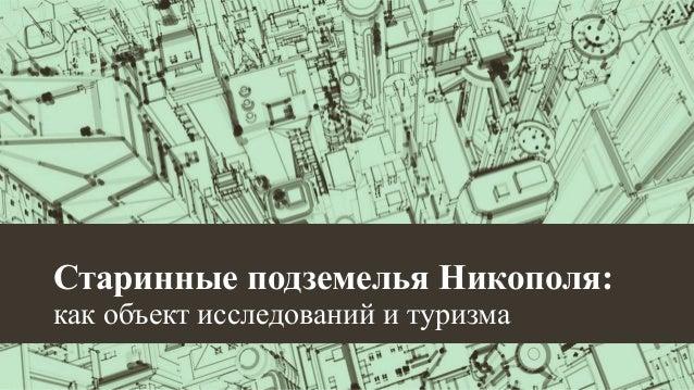 Старинные подземелья Никополя: как объект исследований и туризма