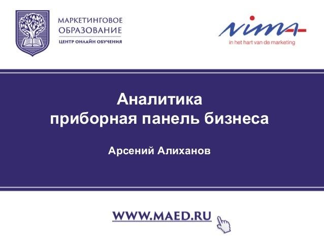 Аналитика приборная панель бизнеса Арсений Алиханов