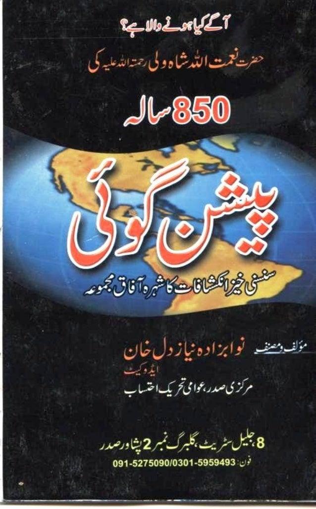 Nimat-ul-ALLAH shah wali