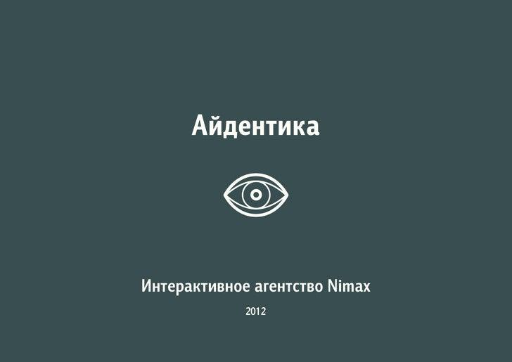 АйдентикаИнтерактивное агентство Nimax             2012
