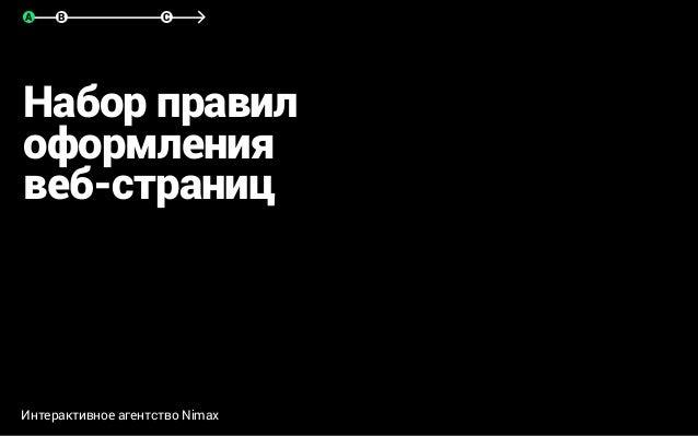 Набор правил оформления веб-страниц Интерактивное агентство Nimax B CA
