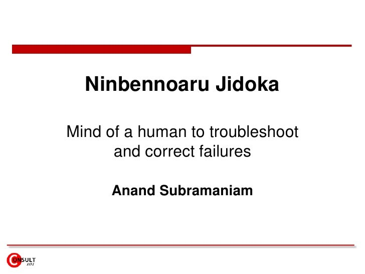 Ninbennoaru JidokaMind of a human to troubleshoot      and correct failures      Anand Subramaniam