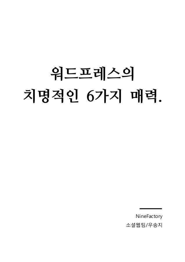 워드프레스의 치명적인 6가지 매력.  NineFactory 소셜웹팀/우송지