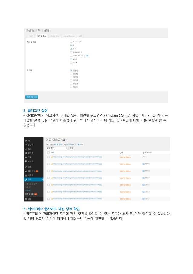 워드프레스 웹사이트에서 깨진 링크확인 및 편집/제거하는 플러그인 Slide 3