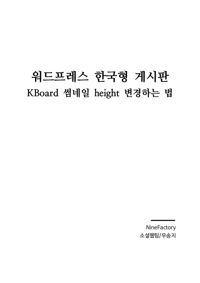 워드프레스 한국형 게시판 KBoard 썸네일 height 변경하는 법 NineFactory 소셜웹팀/우송지