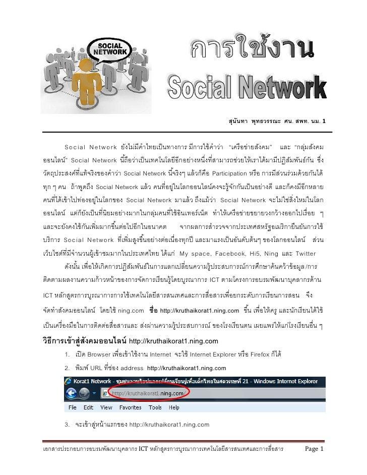 """สุนันทา พุทธวรรณะ ศน. สพท. นม. 1             Social Network ยังไม่มีคาไทยเป็ นทางการ มีการใช้ คาว่า """"เครื อข่ายสังคม"""" และ ..."""