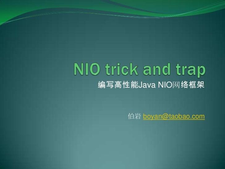NIO trick and trap<br />编写高性能Java NIO网络框架<br />伯岩 boyan@taobao.com<br />