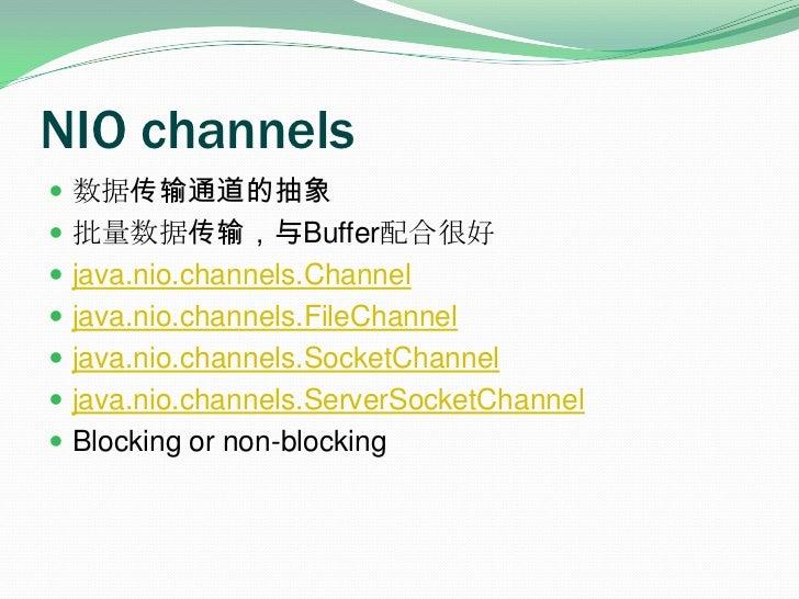 NIO channels<br />数据传输通道的抽象<br />批量数据传输,与Buffer配合很好<br />java.nio.channels.Channel<br />java.nio.channels.FileChannel<br /...