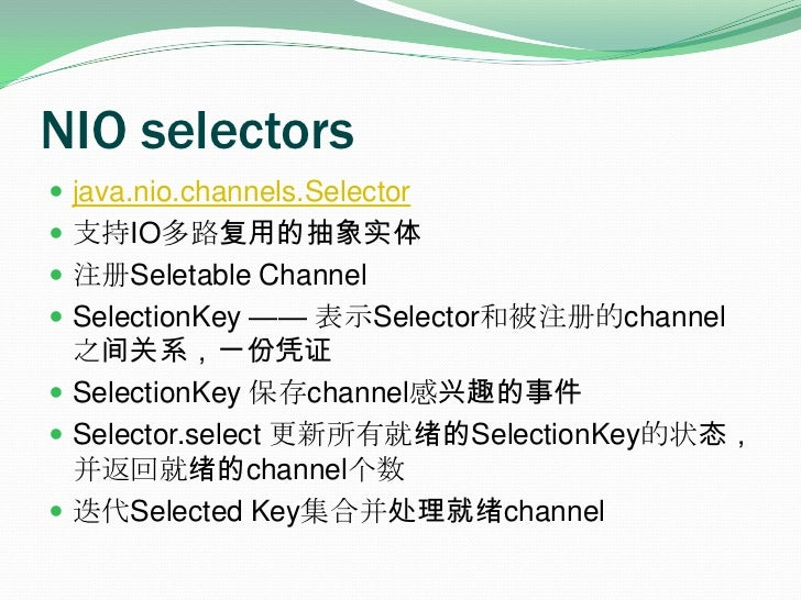 NIO selectors<br />java.nio.channels.Selector<br />支持IO多路复用的抽象实体<br />注册Seletable Channel<br />SelectionKey —— 表示Selector和...