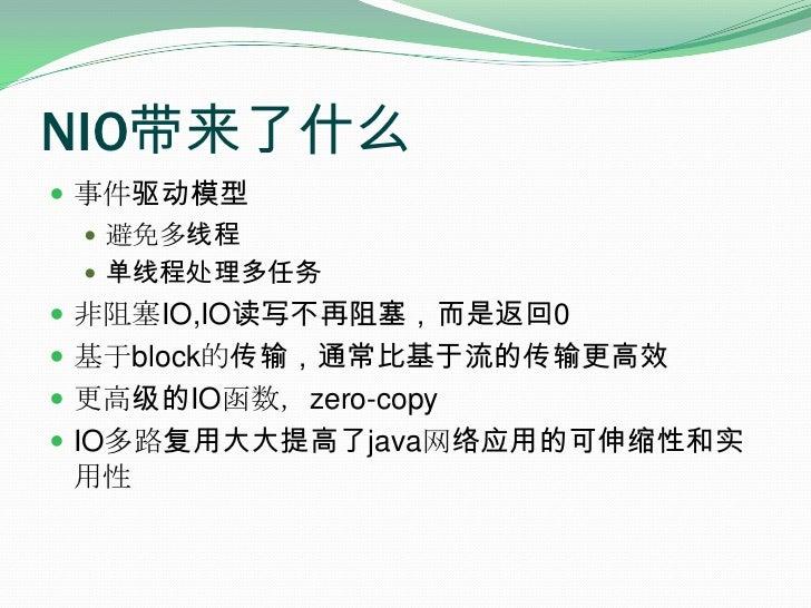 NIO带来了什么<br />事件驱动模型<br />避免多线程<br />单线程处理多任务<br />非阻塞IO,IO读写不再阻塞,而是返回0<br />基于block的传输,通常比基于流的传输更高效<br />更高级的IO函数,zero-co...