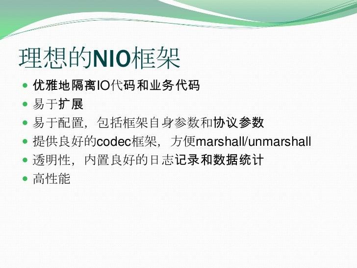 理想的NIO框架<br />优雅地隔离IO代码和业务代码<br />易于扩展<br />易于配置,包括框架自身参数和协议参数<br />提供良好的codec框架,方便marshall/unmarshall<br />透明性,内置良好的日志记录和...