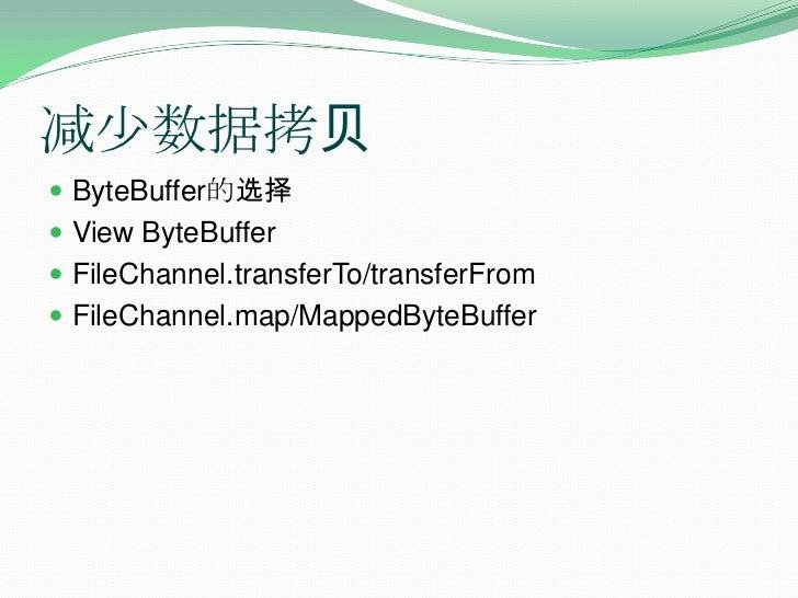 减少数据拷贝<br />ByteBuffer的选择<br />View ByteBuffer<br />FileChannel.transferTo/transferFrom<br />FileChannel.map/MappedByteBuf...