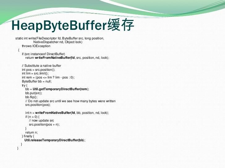 HeapByteBuffer缓存<br />       static int write(FileDescriptor fd, ByteBuffer src, long position,<br />                     ...