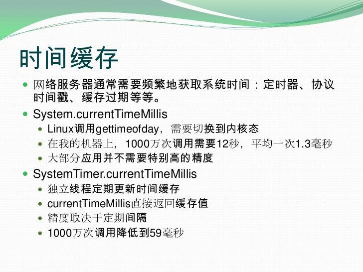 时间缓存<br />网络服务器通常需要频繁地获取系统时间:定时器、协议时间戳、缓存过期等等。<br />System.currentTimeMillis<br />Linux调用gettimeofday,需要切换到内核态<br />在我的机器上...