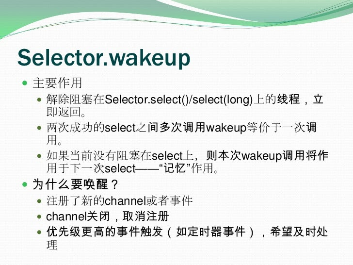 Selector.wakeup<br />主要作用<br />解除阻塞在Selector.select()/select(long)上的线程,立即返回。<br />两次成功的select之间多次调用wakeup等价于一次调用。<br />如果当...