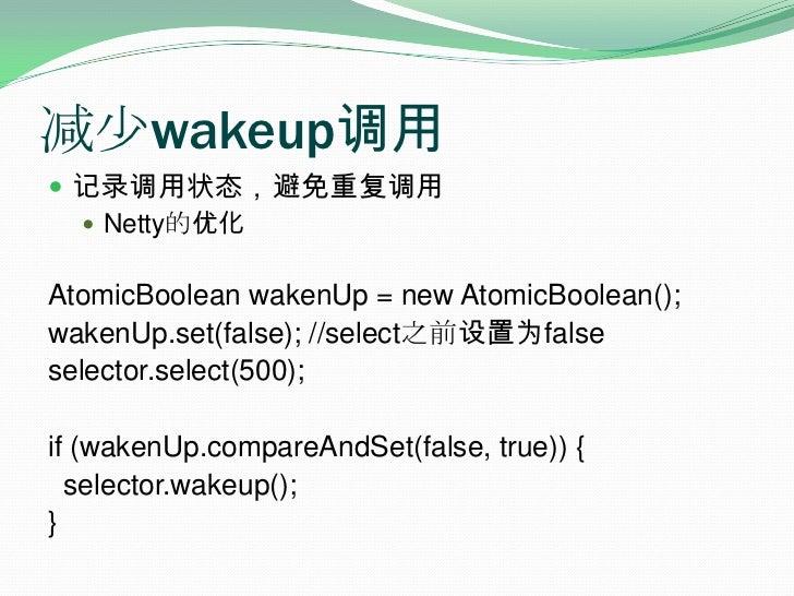 减少wakeup调用<br />记录调用状态,避免重复调用<br />Netty的优化<br />AtomicBooleanwakenUp=newAtomicBoolean();<br />wakenUp.set(false); //s...