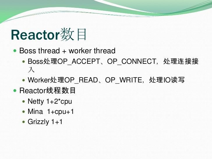 Reactor数目<br />Boss thread + worker thread<br />Boss处理OP_ACCEPT、OP_CONNECT,处理连接接入<br />Worker处理OP_READ、OP_WRITE,处理IO读写<br ...