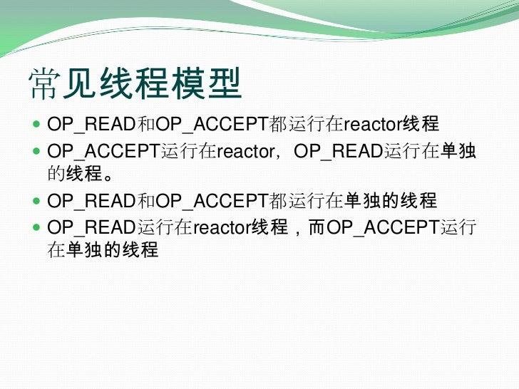 常见线程模型<br />OP_READ和OP_ACCEPT都运行在reactor线程<br />OP_ACCEPT运行在reactor,OP_READ运行在单独的线程。<br />OP_READ和OP_ACCEPT都运行在单独的线程<br />...