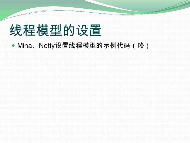 线程模型的设置<br />Mina、Netty设置线程模型的示例代码(略)<br />